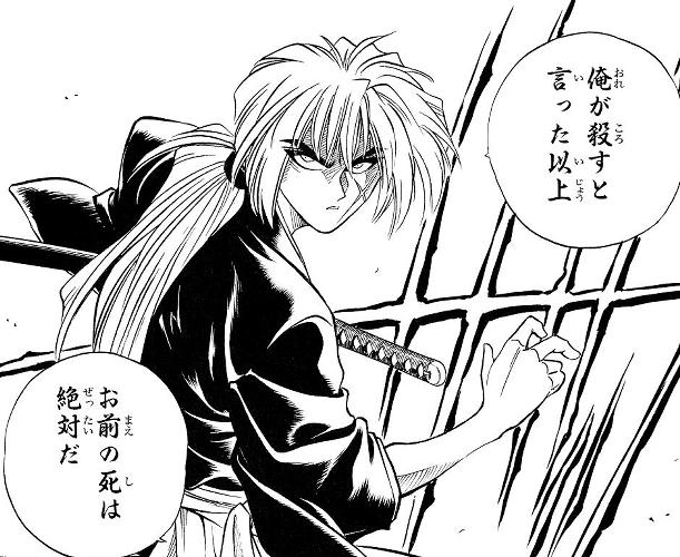 るろうに剣心―明治剣客浪漫譚―1
