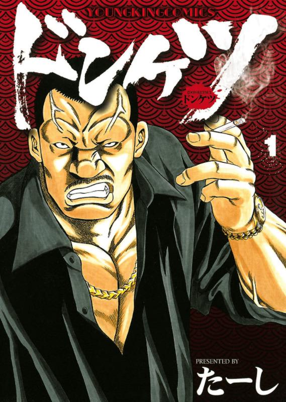仁義を重んじる任侠道!面白くておすすめのヤクザ漫画、極道漫画を紹介する