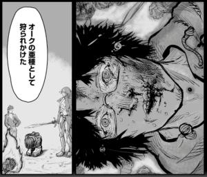 異世界おじさん2