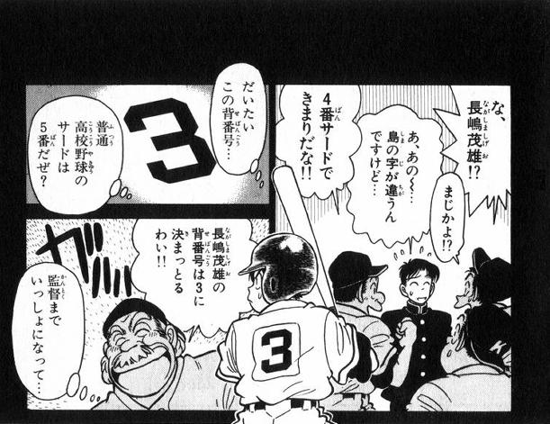 青山剛昌短編集 4番サード1