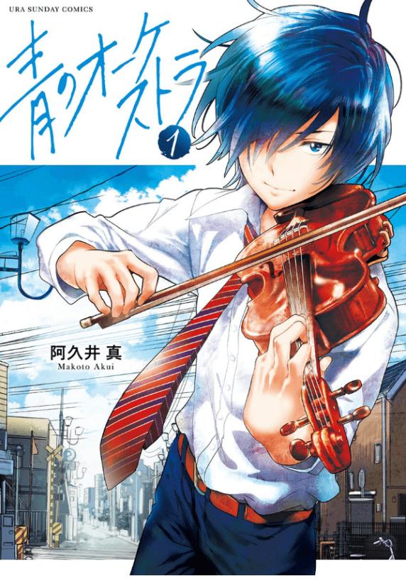 青のオーケストラ表紙
