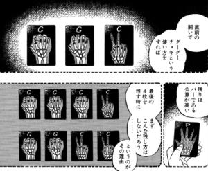 賭博黙示録カイジ3