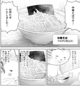猫舌らあ麺3