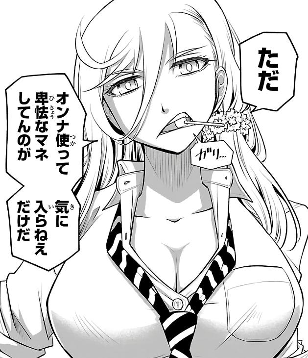 ヤンキーJKクズハナちゃん3