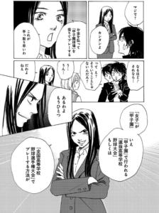 ボール・ミーツ・ガール3