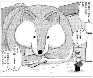 大きいぬ1