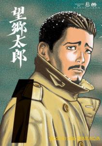 望郷太郎表紙