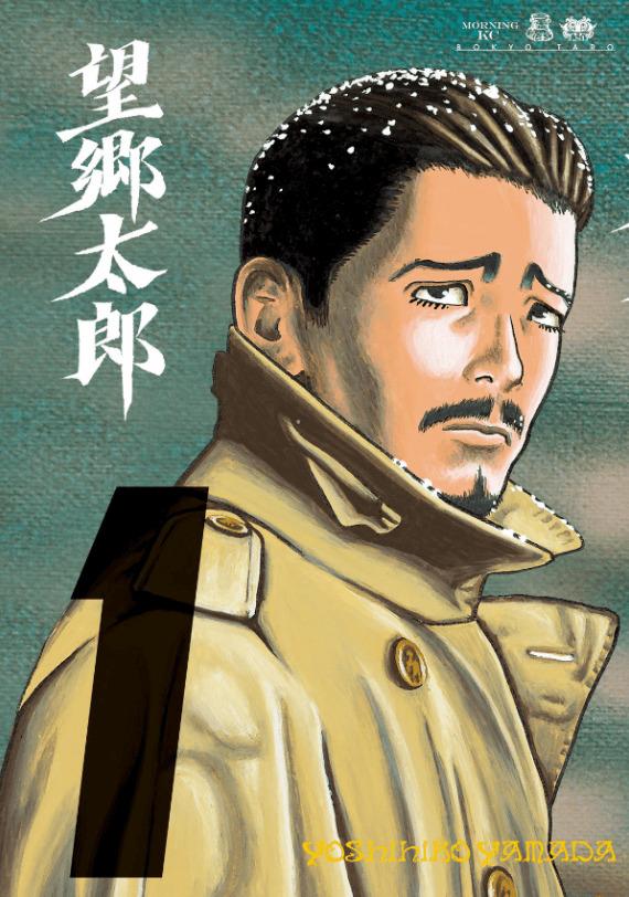 「望郷太郎」を読んだ感想・レビュー