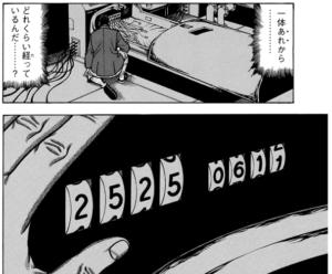 望郷太郎1