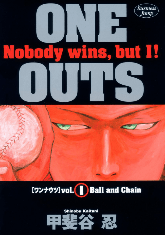「ONE OUTS(ワンナウツ)」を読んだ感想・レビュー