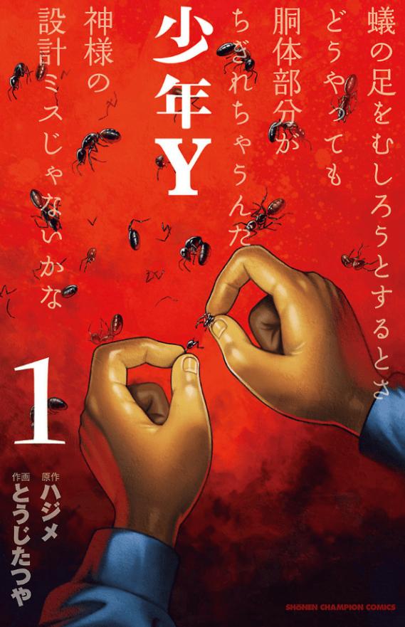 「少年Y」を読んだ感想・レビュー