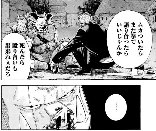 異世界ヤンキー八王子3