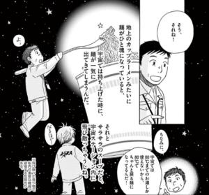 宇宙めし!2