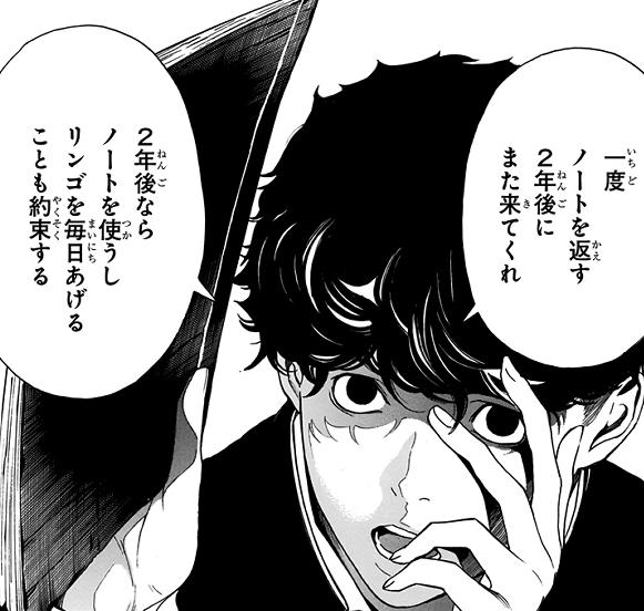 DEATH NOTE短編集2
