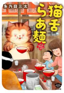 猫舌らあ麺表紙