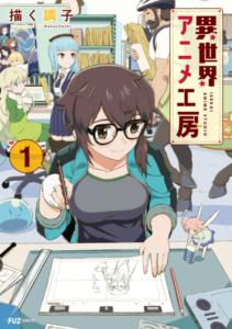 異世界アニメ工房表紙