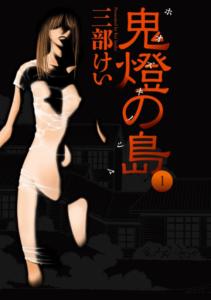 鬼燈の島―ホオズキノシマ―表紙