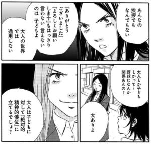 ボール・ミーツ・ガール2