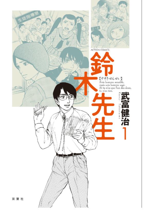 鈴木先生表紙