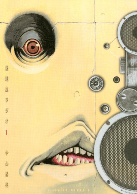 幽霊や恐怖の連続!おすすめのホラー漫画、オカルト漫画を紹介する