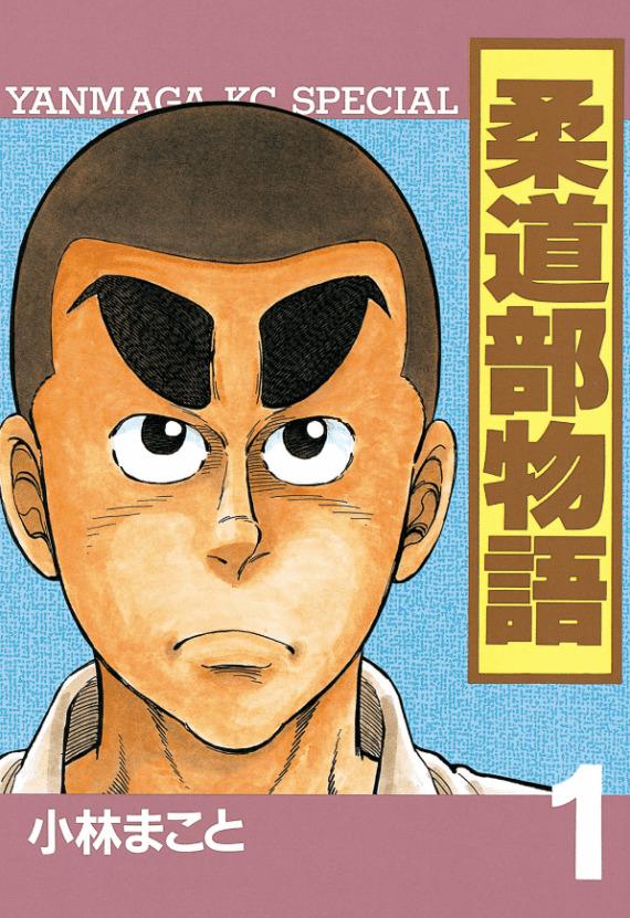 柔道部物語表紙