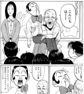 行け!稲中卓球部1