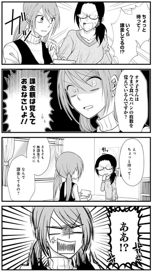 腐女子交流記~アラサー×JK~3
