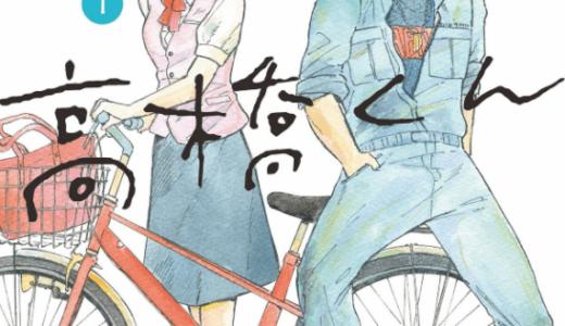 「自転車屋さんの高橋くん」を読んだ感想・レビュー