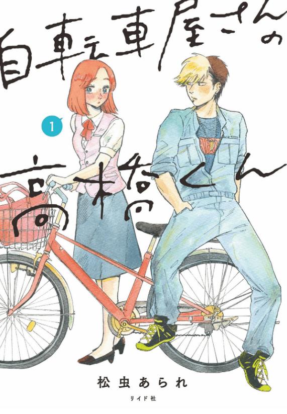 自転車屋さんの高橋くん表紙