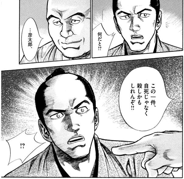 江戸の検屍官4