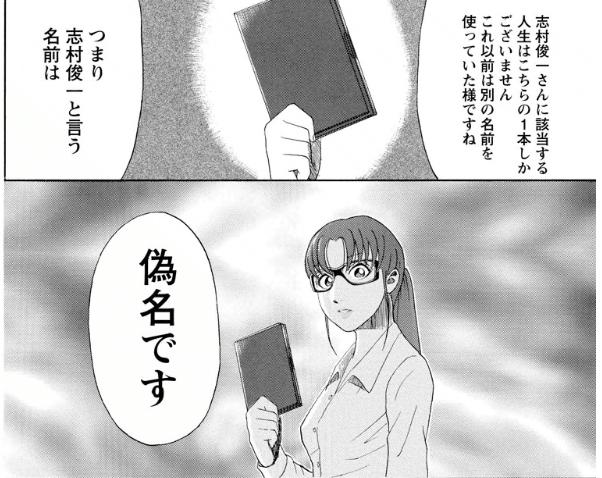 走馬灯株式会社4