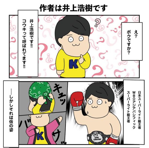 闘え!コウキくん1
