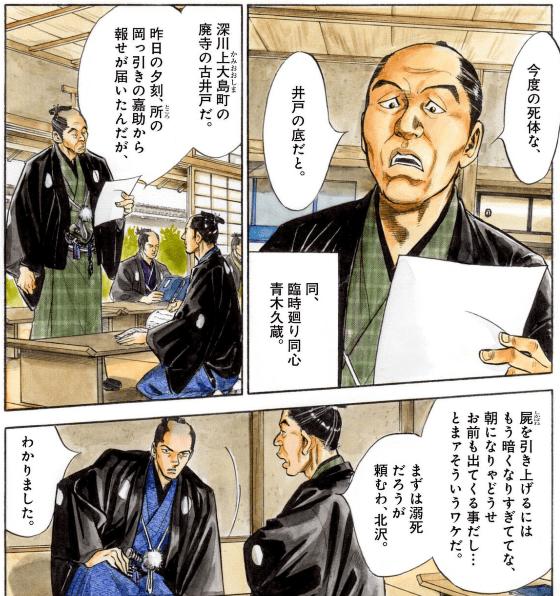 江戸の検屍官1