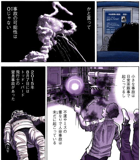 宇宙兄弟2