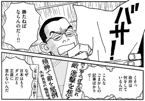 風太郎不戦日記2