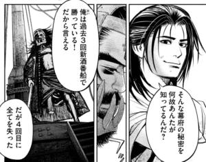 本阿弥ストラット3