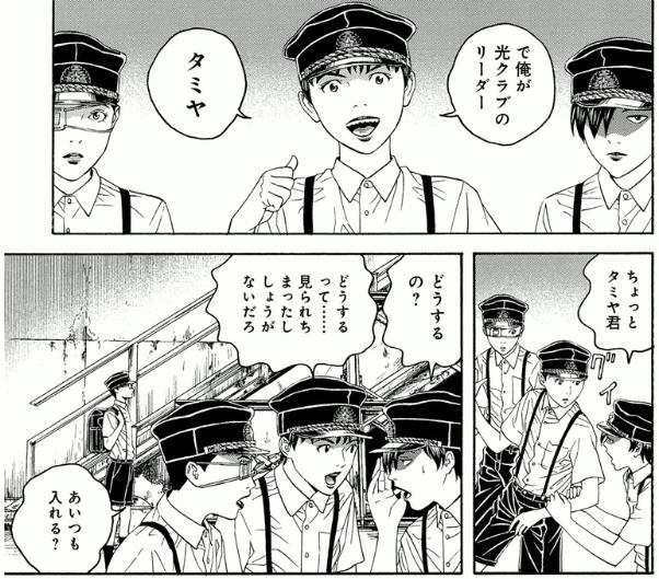 ぼくらの☆ひかりクラブ2