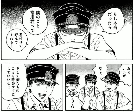 ぼくらの☆ひかりクラブ1