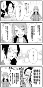 腐女子交流記~アラサー×JK~2