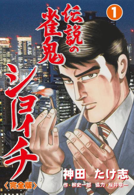 伝説の雀鬼 ショーイチ【完全版】表紙