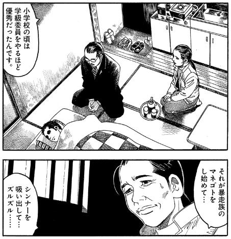 夜回り先生3