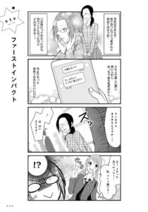 腐女子交流記~アラサー×JK~1