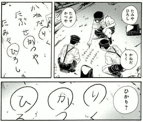 ぼくらの☆ひかりクラブ3
