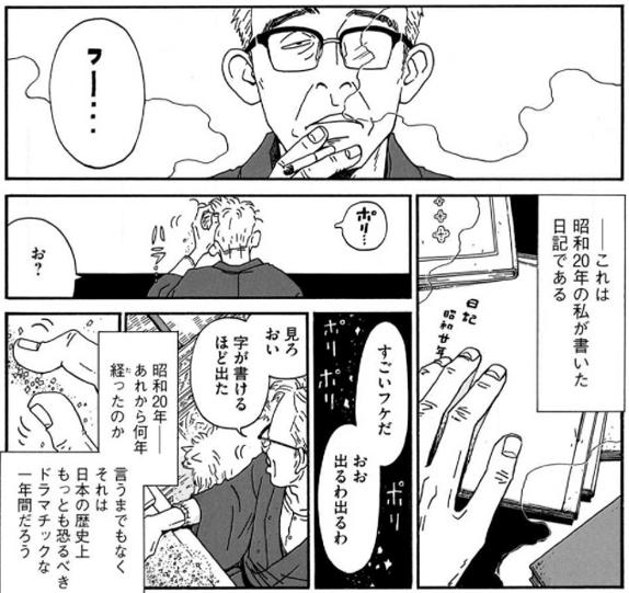 風太郎不戦日記1
