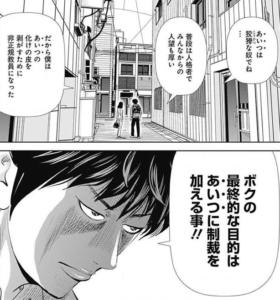 制裁学園3