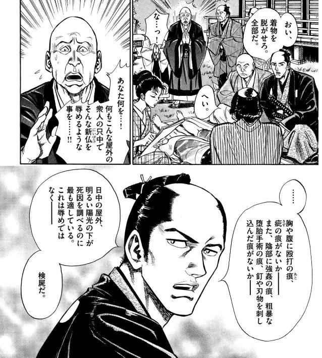 江戸の検屍官2