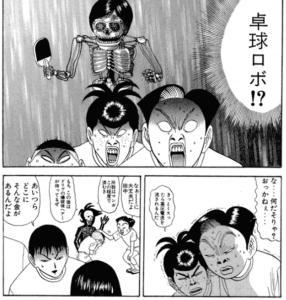 行け!稲中卓球部2