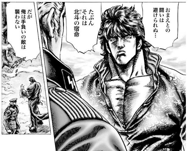 蒼天の拳4