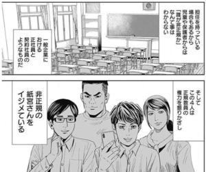 制裁学園1