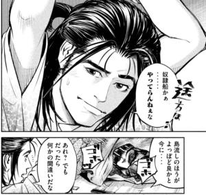本阿弥ストラット2